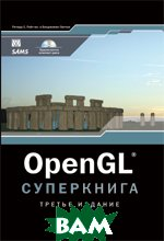 OpenGL. Суперкнига, 3-е издание + CD-ROM  Ричард С. Райт, мл., Бенджамин Липчак купить