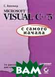 Microsoft  Visual C++5 с самого начала  Холзнер C. купить