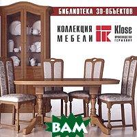 Библиотека 3D-объектов: Коллекция мебели Klose   купить