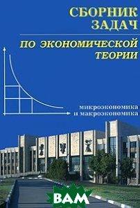 Сборник задач по экономической теории. Микроэкономика и макроэкономика 5-е издание  Чепурин М.Н. купить