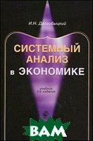Системный анализ в экономике   Дрогобыцкий И.Н. купить