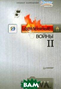 Доменные войны II  Александр Венедюхин купить