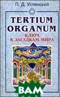 Tertium organum: Ключ к загадкам мира  Успенский П.Д. купить