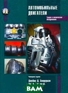 Автомобильные двигатели: теория и техническое обслуживание, 4-е издание + CD-ROM  Джеймс Д. Холдерман, Чейз Д. Митчелл купить