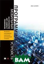���������������� ��������� ��������� �� ��������� .Net Compact Framework  ��� ������ ������