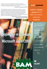 ������� � ������� � Microsoft Office Excel 2003 