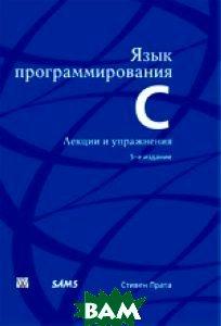 Язык программирования C. Лекции и упражнения, 5-е издание  Стивен Прата купить