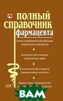 Полный справочник фармацевта  Елисеев Ю. купить