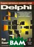 Создание оригинальных компонент в среде Delphi  Конопка Рэй купить