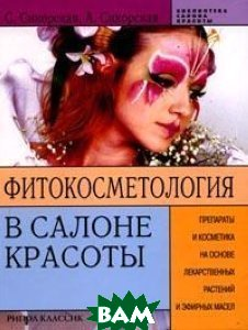 Фитокосметология в салоне красоты: Препараты и косметика на основе лекарственных растений и эфир  Сикорские С. и А.  купить