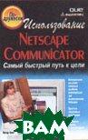 Использование Netscape Communicator 4  Кент Питер купить