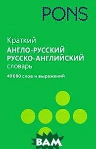 PONS (Анг РИПОЛ)Краткий англо-рус/рус-англ словарь. 40 000 слов и выражений