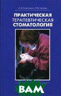 Практическая терапевтическая стоматология.  Николаев А.И., Цепов Л.М. купить