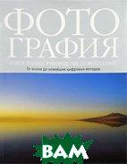 Фотография. Новое полное руководство по фотосъемке ./  Photography: The New Complete Guide to Taking Photographs  Фримэн Д. / John Freeman купить