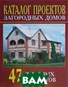 Каталог проектов загородных домов. 47 типовых проектов   купить