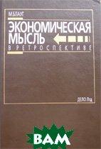 Экономическая мысль в ретроспективе 4-е изд.  Блауг М. купить