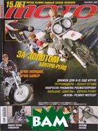Журнал МОТО №09 (168)   купить