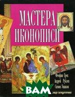 Мастера иконописи: Феофан Грек, Андрей Рублев, Симон Ушаков  Адамчик М.В. купить