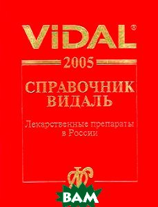 Vidal 2006. Справочник Видаль. Лекарственные препараты в России   купить