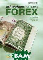 Дейтрейдинг на рынке Forex: Стратегии извлечения прибыли   Кетти Лин  купить