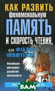 Как развить феноменальную память и скорость чтения, или Фактор Эйнштейна - 2 изд.
