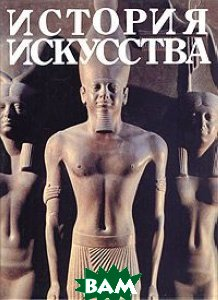 История искусства. Первые цивилизации  Алпатова Н. купить