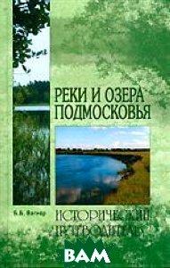Реки и озера Подмосковья  Б. Б. Вагнер купить