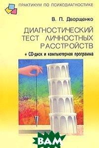 Диагностический тест личностных расстройств   В. П. Дворщенко  купить