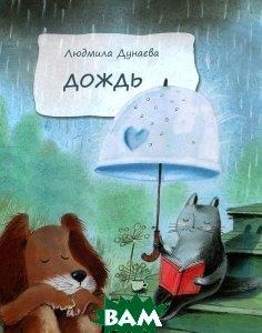 Дождь. Маленькая повесть
