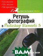 Ретушь фотографий в Photoshop Elements 3  Нолан Хестер купить