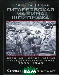 Гитлеровская машина шпионажа. 1933-1945