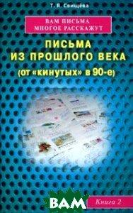 Купить Вам Письма Многое Расскажут.кн.2.письма Из Прошлого Века(От Кинутых В 90-Е)