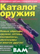 Каталог оружия / Gun Digest  Рамэдж К. купить