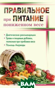 Правильное питание при пониженном весе