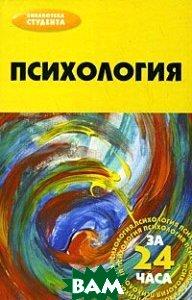 Психология за 24 часа  Бахарева К.С.  купить