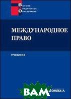Международное право. Учебник для вузов  Глебов И.Н. купить