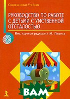 Руководство по работе с детьми с умственной отсталостью  Под научной редакцией М. Пишчек купить