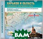 Электронная бизнес-карта. Харьков и Харьковская область    купить