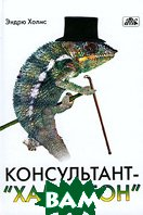 Консультант - `хамелеон`  / The Chameleon Consultant. Culturally Intelligent Consultancy 