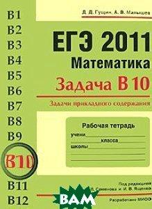 ЕГЭ 2011. Математика. Задача В 10. Рабочая тетрадь