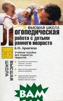 Логопедическая работа с детьми раннего возраста  Архипова Е.Ф купить
