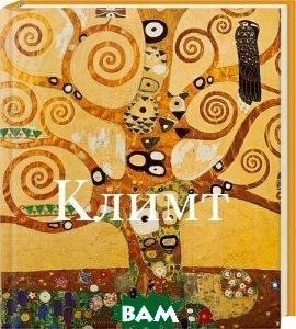 Климт / Klimt