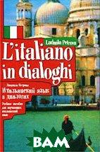Итальянский язык в диалогах  Петрова Л.А. купить