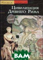 Цивилизация Древнего Рима  Анун Р. купить