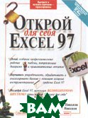������ ��� ���� Excel 97 