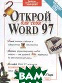 Открой для себя Word 97  О Хара Шелли купить