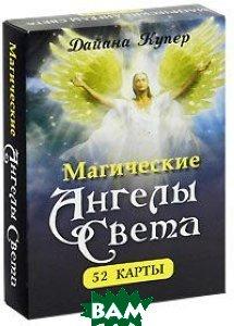 Магические ангелы света 52 карты (100 х 138)