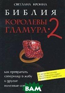 Библия королевы гламура - 2. Как превратить соперницу в жабу и другие полезные советы