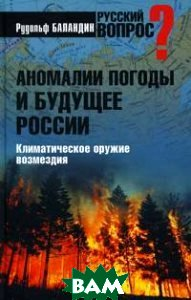 Аномалии погоды и будущее России. Климатическое оружие возмездия