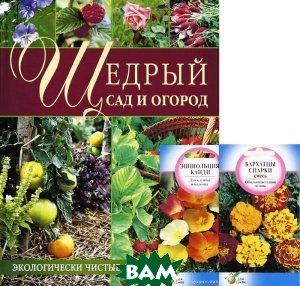 Щедрый сад и огород. Экологически чистые фрукты и овощи